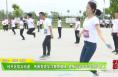 渭南经开区信义街道:创新党史学习教育载体 趣味运动会彰显团结力量