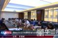 渭南经开区召开创建陕西省生态园林城市工作推进会