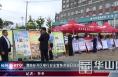 渭南经开区举行安全宣传咨询日活动