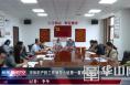 渭南市知识产权工作领导小组第一督查组来渭南经开区督查