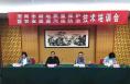 渭南市召开耕地质量保护提升暨农业面源污染防治技术培训会