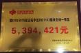 539万元!渭南市一福彩投注站中出双色球一等奖