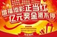 """中国福彩""""正当红"""" 亿元派奖迎金秋"""