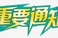 渭南公布24小时核酸采样及检测医疗机构名单