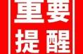 渭南市疾病预防控制中心健康提醒