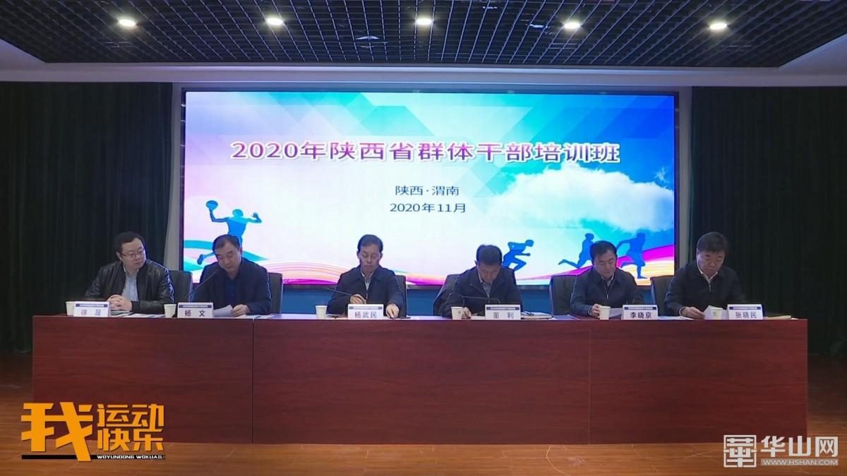2020年陕西省群体干部培训班在渭南开班