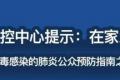 中国疾控中心提示:在家怎么做?(家庭预防篇)