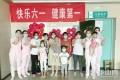 六一国际儿童节:快乐第一 健康第一