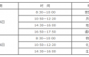 2017年陕西普通高中学业水平考试3月25日开考
