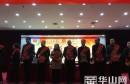榜样引领 携手未来 渭南市律师行业表彰大会召开