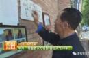 华州:耄耋老人办板报 自报天气50年