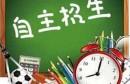 清华北大自主招生开考 入选资格考生名单于6月22日公示