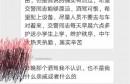 韩城一网友在微信群里辱骂交警 被依法拘留