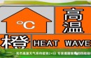 我市高温天气将持续到24日 专家提醒做好防范措施