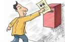 渭南市违法和不良信息举报受理管理办法