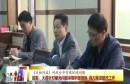 《百姓问政》回复:大荔针对曝光问题采取积极措施 强力推进整改工作