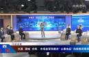 大荔  蒲城  合陽:市場監管局整改山寨食品 違規售藥等問題