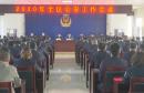 华州区召开2020年公安工作会议