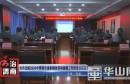 全市法院2020年繁简分流机制改革和速裁工作推进会议召开
