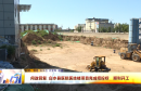 问政回复:  白水县医院医技楼项目完成招投标 顺利开工