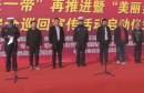 """渭南启动""""美丽乡村行""""交通安全巡回宣传活动"""