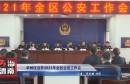 华州区召开2021年全区公安工作会