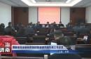 渭南市司法局召开2021年全市司法行政工作会议