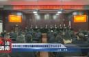 渭南市法院工作暨党风廉政建设和反腐败工作会议召开