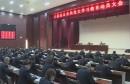 大荔县公安局召开党史学习教育动员大会