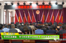 华州高塘镇:学习培训提升业务能力 共创高塘乡村振兴