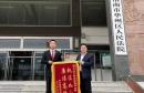华州区法院:秋日的一面锦旗