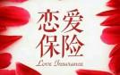 """花299元买恋爱险感动女友 """"光棍节""""临近恋爱险热卖"""