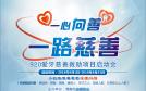 渭南小白兔口腔医院:920爱牙慈善救助发布会将于9.20举行
