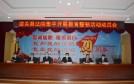 潼关法院:召开集中开展教育整顿活动动员会