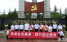 传承红色基因 渭南市殡葬管理所体验式党课增实效