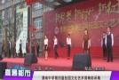 渭南中学第四届校园文化艺术周精彩闭幕