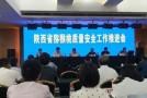 我省猕猴桃质量安全工作推进会在渭南市临渭区召开