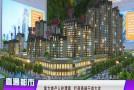【第一房产】富力地产入驻渭南  打造高端千亩大宅