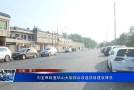 刘宝琳检查华山大街综合改造项目建设情况