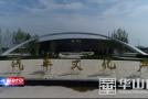 申华汽车文化产业园:发挥产业聚集效应全力推动园区发展
