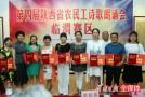 第四届陕西省农民工诗歌朗诵会临渭赛区比赛举行