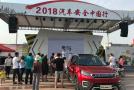 2018汽车安全中国行邀您共聚华夏文明重要发祥地:渭南