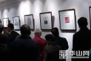 庆祝建国69周年冀香岚篆刻书法作品展开幕