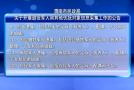 渭南市民政局关于开展退役军人和其他优抚对象信息采集工作的公告
