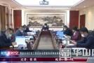 渭南经开区党工委召开市委第四巡察组巡察反馈问题整改专题民主生活会