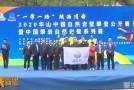 """【赛事直通】""""一带一路""""华山中国自然岩壁攀登公开赛圆满落幕"""