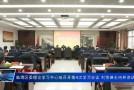 临渭区委理论学习中心组召开第4次学习会议 刘宝琳主持并讲话