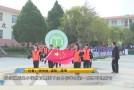 【全运渭南】华州区城关小学教育集团下庙分校举办第一届体育健康节