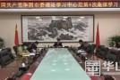 《直通县市》华阴市委理论学习中心组举行2021年第4次集体学习