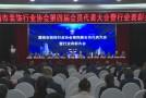 渭南市装饰行业协会第四届会员代表大会暨行业表彰大会圆满召开